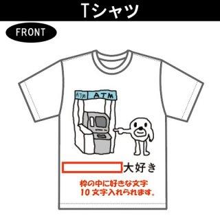ヒモックマ(ATM)本体白