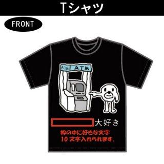 ヒモックマ(ATM)本体黒