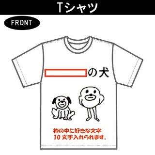 ヒモックマ(忠誠心の犬)本体白