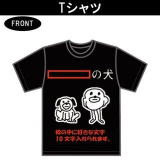 ヒモックマ(忠誠心の犬)本体黒