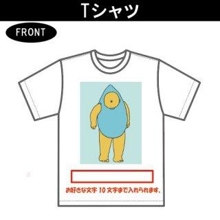 ぽたお  Tシャツ(1)本体色(白)