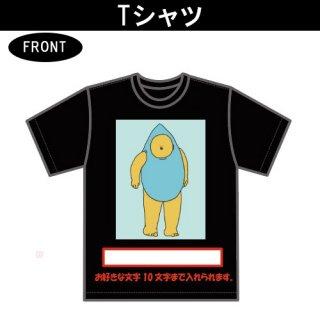 ぽたお  Tシャツ(1)本体色(黒)
