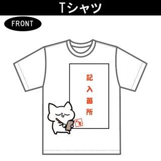 オカヤマTシャツ(4)