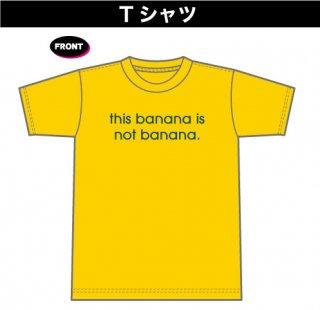 バナナの神様オリジナルTシャツ お好きなお名前入れ(通常配送専用)