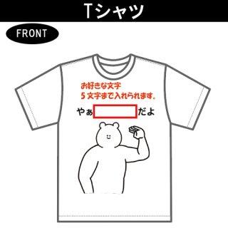 名前入れTシャツ(1)