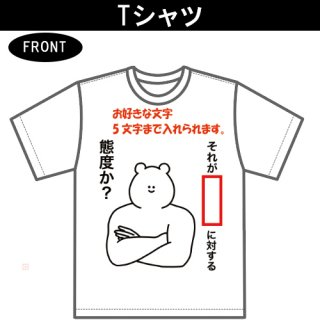 名前入れTシャツ(2)