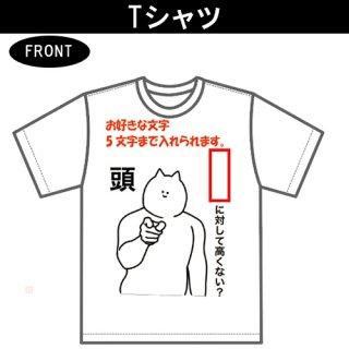 名前入れTシャツ(3)