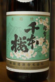 千本桜35度 1.8L