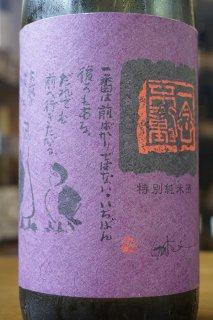 一念不動 特別純米酒 ひやおろし 1.8L