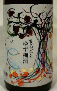 まるごとゆず梅酒 720ml