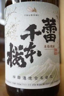 蕾千本桜 1.8L