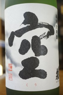 蓬莱泉 純米大吟醸 空 1.8L