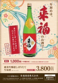 (予約限定品)来福 純米吟醸超しぼりたて生原酒 1.8L