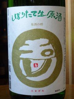 玉川 しぼりたて生原酒 1.8L