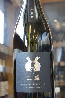 二兎 純米吟醸 雄町五十五 生原酒 1.8L