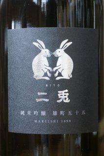 二兎 純米吟醸 雄町五十五 生原酒 720ml