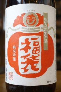玉川 純米吟醸 福袋 無濾過生原酒 1.8L