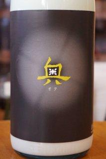 奥 純米吟醸生原酒 全量にごり 1.8L