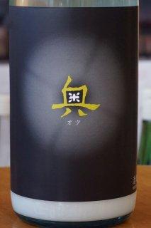 奥 純米吟醸生原酒 スパークリング 1.8L
