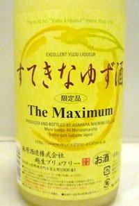 すてきなゆず酒The Maximum 1.8L