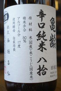 亀齢 辛口純米八拾 生酒 1.8L