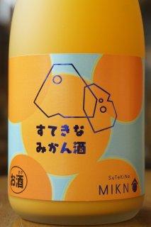 すてきなみかん酒 720ml