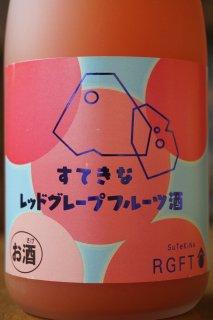 すてきなレッドグレープフルーツ酒 720ml