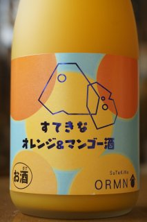 すてきなオレンジ&マンゴー酒 720ml
