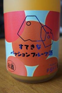 すてきなパッションフルーツ酒 720ml