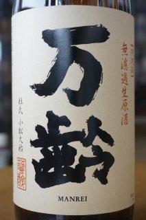 万齢 全量山田錦無濾過生原酒 フレッシュバージョン1.8L