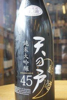 天の戸 純米大吟醸45生酒 1.8L