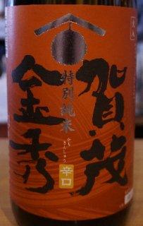 賀茂金秀 辛口特別純米酒 1.8L