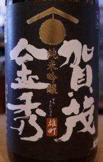 賀茂金秀 純米吟醸 雄町 1.8L