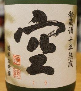 蓬莱泉 純米大吟醸 秘蔵酒十年熟成 空(くう)720ml