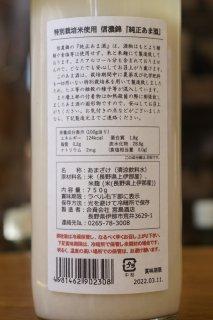 特別栽培米 純正あま酒 750g