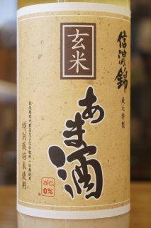 特別栽培米 玄米あま酒 750g