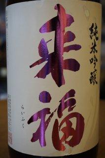 来福 純米吟醸 超辛口 1.8L