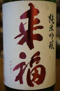 来福 純米吟醸 なでしこの花酵母 1.8L