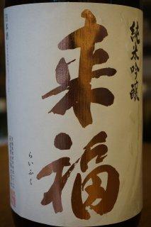 来福 純米吟醸生原酒 愛山 1.8L