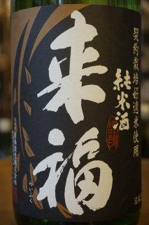 来福 純米生酒 720ml