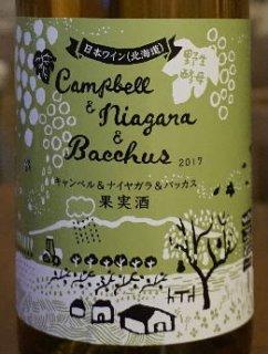 多田農園 キャンベル&ナイヤガラ&バッカス 野生酵母発酵