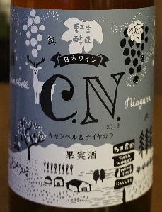 多田農園 キャンベル&ナイヤガラ 野生酵母発酵