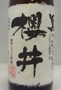 黒櫻井 1.8L