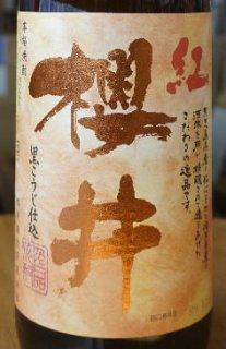 紅櫻井 1.8L