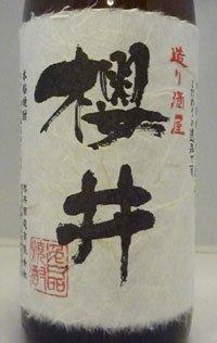 造り酒屋櫻井 1.8L