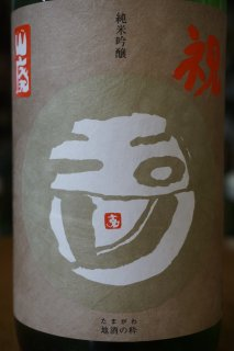 玉川 自然仕込純米吟醸 祝(山廃)無濾過生原酒 1.8L