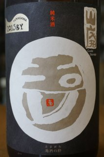 玉川 自然仕込純米酒(山廃)白ラベル生酒 2015BY 1.8L