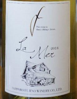 藤野ワイナリー La Mer(ラ・メール)2018(白)750ml