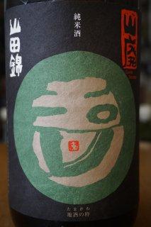 玉川 自然仕込純米酒(山廃)山田錦 無濾過生原酒 夏越し常温熟成 1.8L