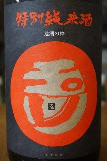 玉川 特別純米酒 無濾過生原酒 1.8L
